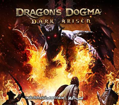 دانلود ترینر سالم بازی Dragons Dogma Dark Arisen