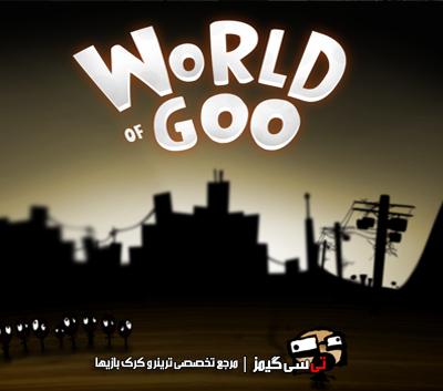 دانلود ترینر سالم بازی World of Goo