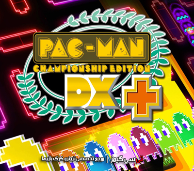 دانلود ترینر بازی Pac Man Championship Edition DX Plus