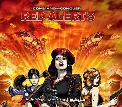 دانلود ترینر سالم بازی Command & Conquer Red Alert 3
