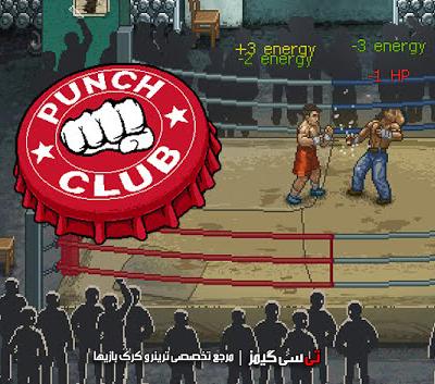 دانلود ترینر سالم بازی Punch Club