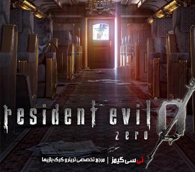 دانلود ترینر سالم بازی Resident Evil 0 HD Remaster