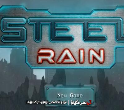 دانلود ترینر سالم بازی Steel Rain