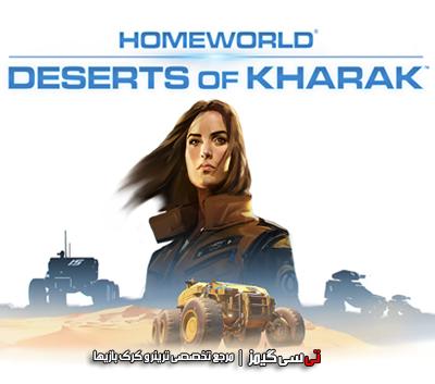 دانلود کرک سالم بازی Homeworld Deserts of Kharak