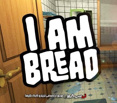 دانلود ترینر سالم بازی I am Bread