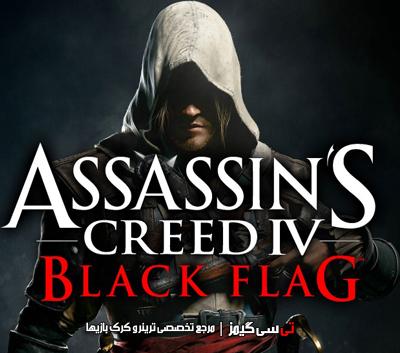 دانلود کرک سالم بازی Assassins Creed IV Black Flag