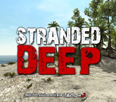 دانلود ترینر بازی Stranded Deep