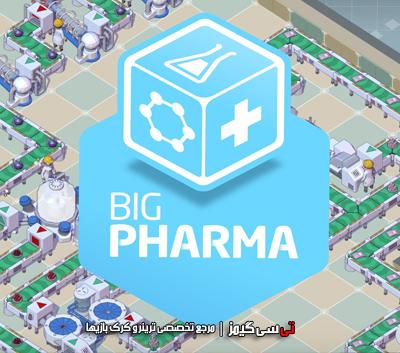 دانلود ترینر سالم بازی Big Pharma