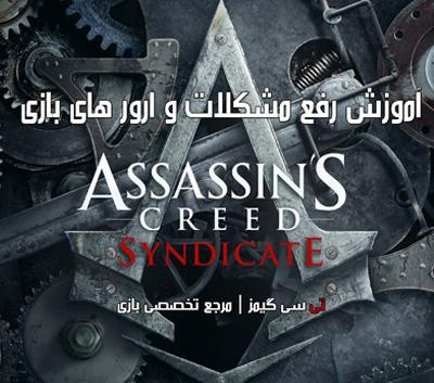 رفع مشکلات و ارور های Error بازی Assassins Creed Syndicate