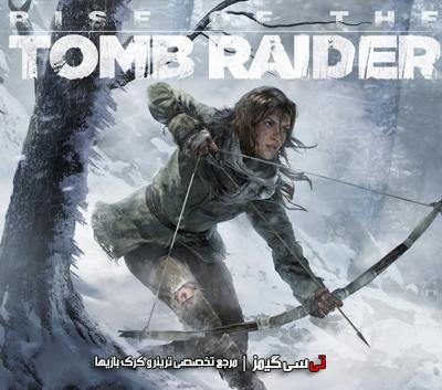 دانلود ترینر بازی Rise of the Tomb Raider