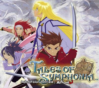 دانلود ترینر سالم بازی Tales of Symphonia