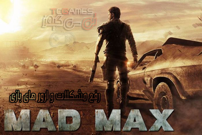 رفع مشکلات و ارور های Error بازی Mad Max