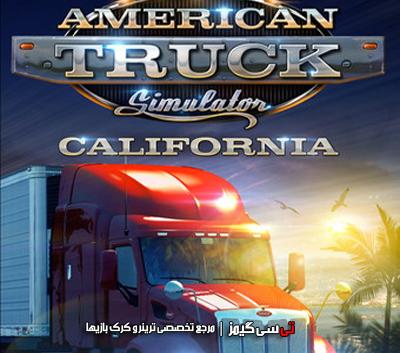 دانلود ترینر و رمزهای بازی American Truck Simulator