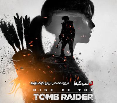 دانلود کرک سالم بازی Rise of the Tomb Raider