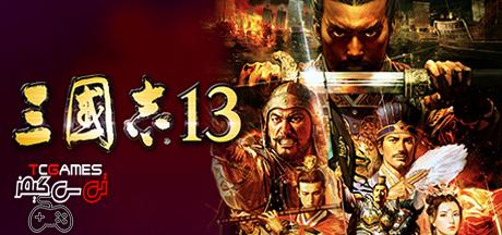 ترینر و رمزهای بازی Romance of the Three Kingdoms 13