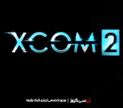 دانلود ترینر سالم بازی XCOM 2