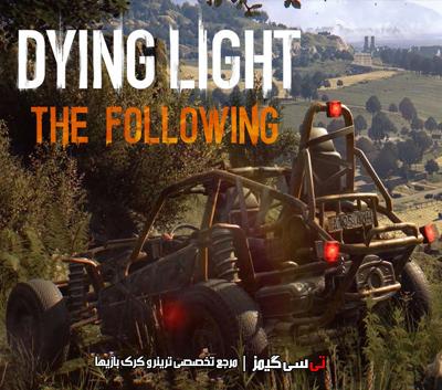 دانلود ترینر سالم بازی Dying Light The Following