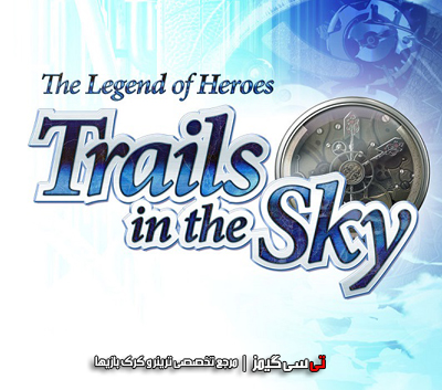 دانلود ترینر بازی Legend of Heroes Trails in the Sky SC
