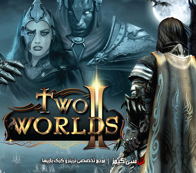 کرک و سریال نامبر بازی Two Worlds II