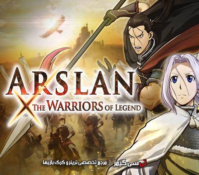 دانلود ترینر سالم بازی Arslan The Warriors of Legend