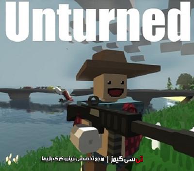دانلود ترینر سالم بازی Unturned