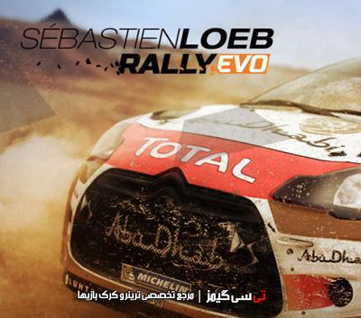 دانلود ترینر سالم بازی Sebastien Loeb Rally Evo