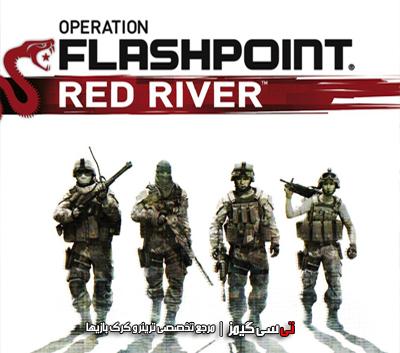 دانلود ترینر بازی Operation Flashpoint Red River