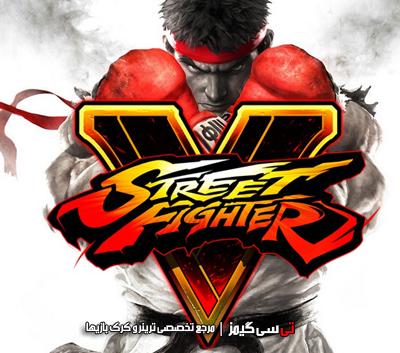 دانلود ترینر سالم بازی Street Fighter V