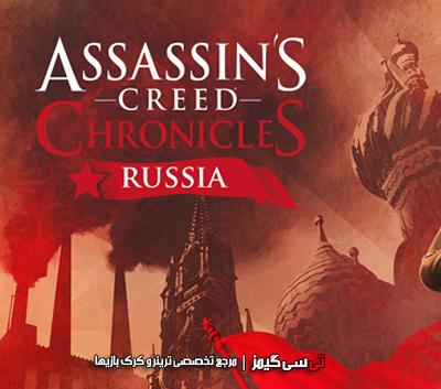 دانلود کرک سالم بازی Assassins Creed Chronicles Russia