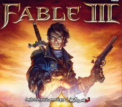 دانلود ترینر سالم بازی Fable 3