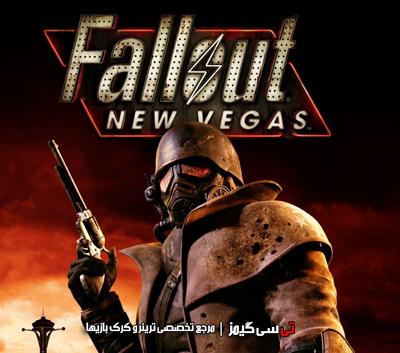 دانلود ترینر بازی Fallout New Vegas