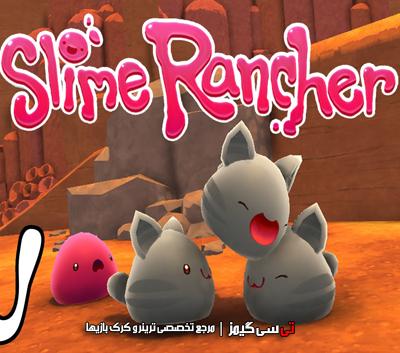 دانلود ترینر سالم بازی Slime Rancher
