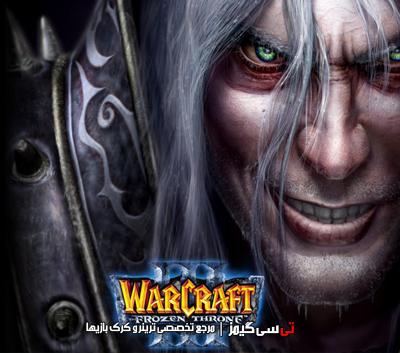 دانلود کرک بازی Warcraft 3 The Frozen Throne
