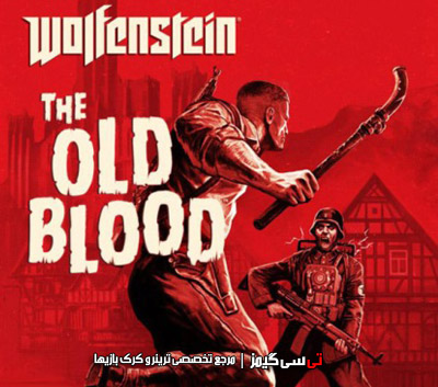 دانلود ترینر سالم بازی Wolfenstein The Old Blood