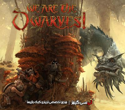 دانلود ترینر سالم بازی We Are The Dwarves