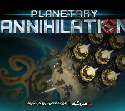 دانلود ترینر سالم بازی Planetary Annihilation