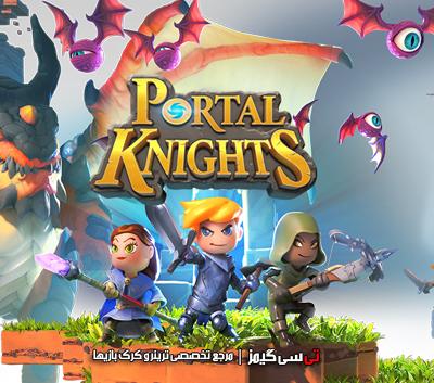 دانلود ترینر سالم بازی Portal Knights