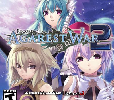 دانلود ترینر بازی Agarest Generations of War 2