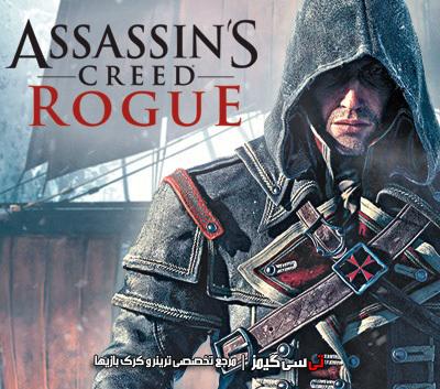 دانلود سیو گیم Assassins Creed Rogue
