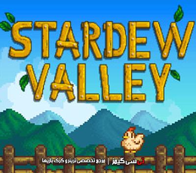 دانلود ترینر سالم بازی Stardew Valley