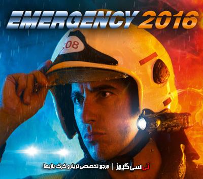 دانلود ترینر سالم بازی Emergency 2016