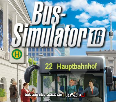 دنلود ترینر و رمزهای بازی Bus Simulator 16