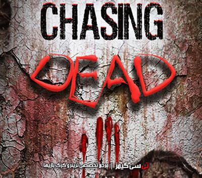 دانلود ترینر بازی Chasing Dead