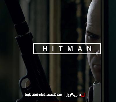 دانلود ترینر بازی Hitman 2016