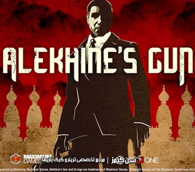 دانلود ترینر سالم بازی Alekhines Gun