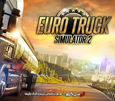 دانلود سیو گیم بازی Euro Truck Simulator 2