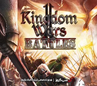 دانلود کرک سالم بازی Kingdom Wars 2 Battles