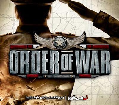 دانلود ترینر سالم بازی Order Of War