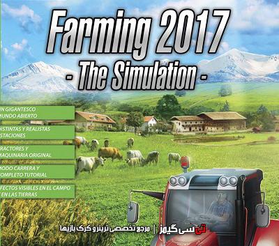 دانلود ترینر بازی Professional Farmer 2017
