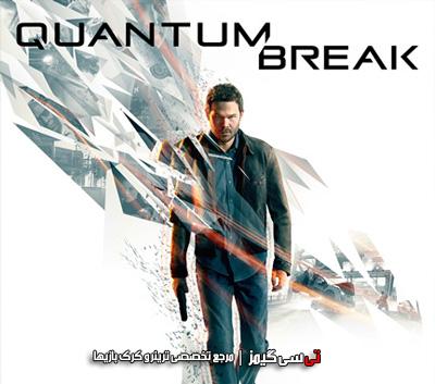 دانلود ترینر سالم بازی Quantum Break